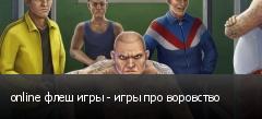 online флеш игры - игры про воровство