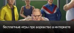 бесплатные игры про воровство в интернете