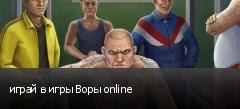 играй в игры Воры online