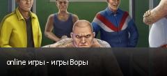 online игры - игры Воры