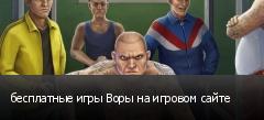 бесплатные игры Воры на игровом сайте