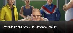 клевые игры Воры на игровом сайте