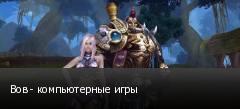 Вов - компьютерные игры