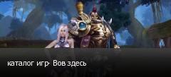 каталог игр- Вов здесь