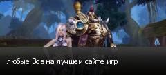 любые Вов на лучшем сайте игр