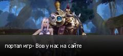 портал игр- Вов у нас на сайте