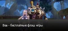 Вов - бесплатные флэш игры