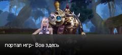 портал игр- Вов здесь