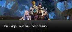 Вов - игры онлайн, бесплатно