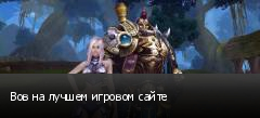 Вов на лучшем игровом сайте