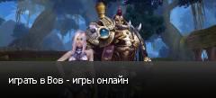 играть в Вов - игры онлайн