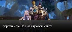 портал игр- Вов на игровом сайте