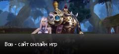 Вов - сайт онлайн игр