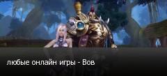 любые онлайн игры - Вов