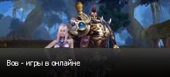 Вов - игры в онлайне