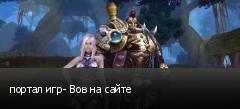 портал игр- Вов на сайте