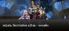 играть бесплатно в Вов - онлайн