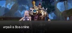 играй в Вов online
