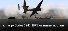 топ игр- Война 1941 1945 на нашем портале