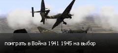 поиграть в Война 1941 1945 на выбор