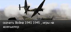 скачать Война 1941 1945 , игры на компьютер