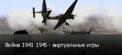Война 1941 1945 - виртуальные игры