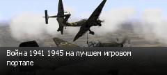 Война 1941 1945 на лучшем игровом портале