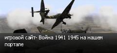 игровой сайт- Война 1941 1945 на нашем портале