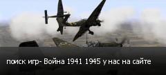 поиск игр- Война 1941 1945 у нас на сайте