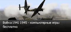 Война 1941 1945 - компьютерные игры бесплатно