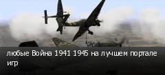любые Война 1941 1945 на лучшем портале игр