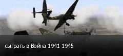 сыграть в Война 1941 1945