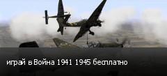 играй в Война 1941 1945 бесплатно
