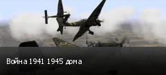 Война 1941 1945 дома