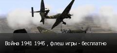 Война 1941 1945 , флеш игры - бесплатно