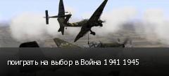 поиграть на выбор в Война 1941 1945