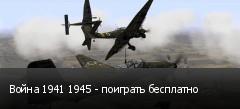 Война 1941 1945 - поиграть бесплатно