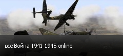 все Война 1941 1945 online