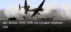 все Война 1941 1945 на лучшем портале игр