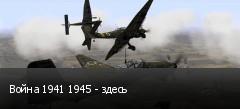 Война 1941 1945 - здесь