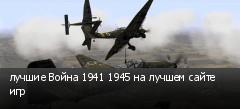 лучшие Война 1941 1945 на лучшем сайте игр