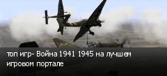 топ игр- Война 1941 1945 на лучшем игровом портале
