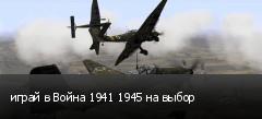 играй в Война 1941 1945 на выбор