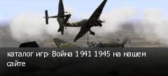 каталог игр- Война 1941 1945 на нашем сайте