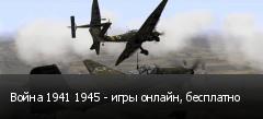 Война 1941 1945 - игры онлайн, бесплатно