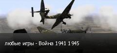 любые игры - Война 1941 1945