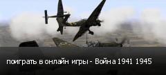 поиграть в онлайн игры - Война 1941 1945