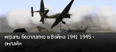 играть бесплатно в Война 1941 1945 - онлайн