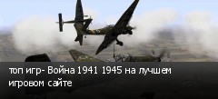 топ игр- Война 1941 1945 на лучшем игровом сайте