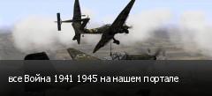 все Война 1941 1945 на нашем портале